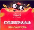 京东、天猫618活动领取最高618元现金红包 每天可领