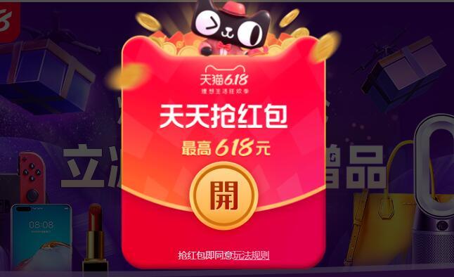 2020天猫618超级红包 抢最高618元现金红包 每天可领