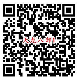 天龙八部QQ新一期手游下载试玩领取1-288个Q币奖励