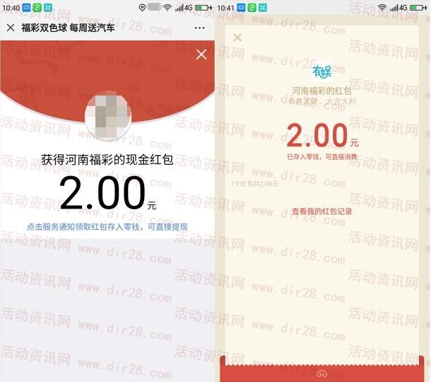 河南福彩每周送汽车答题抽1-50元微信红包 亲测中2元