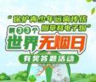 健康南粤世界无烟日答题活动抽取2-50元微信红包奖励