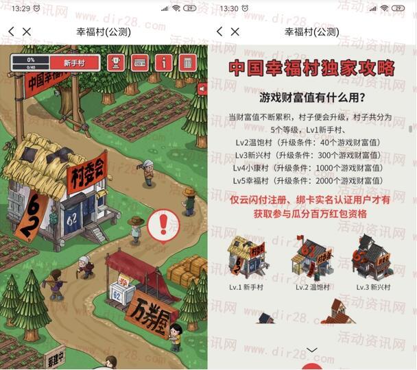 云闪付APP助力中国幸福村游戏瓜分100万现金红包奖励