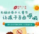 陕西工人报无烟日牵手儿童节答题抽1-5元微信红包奖励