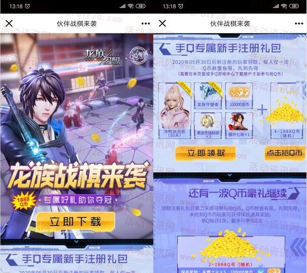 龙族幻想QQ新一期手游下载登录送4-1888个Q币奖励