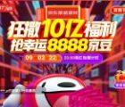 京东618红包雨和品牌狂欢城狂撒10亿福利 抢8888京豆