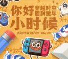 小米手机穿越回到童年抽随机现金红包、任天堂游戏机