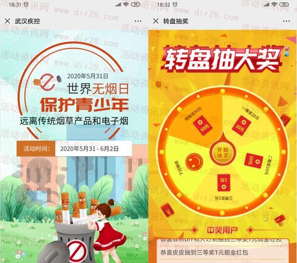 武汉疾控世界无烟日保护青少年抽1-50元微信红包奖励