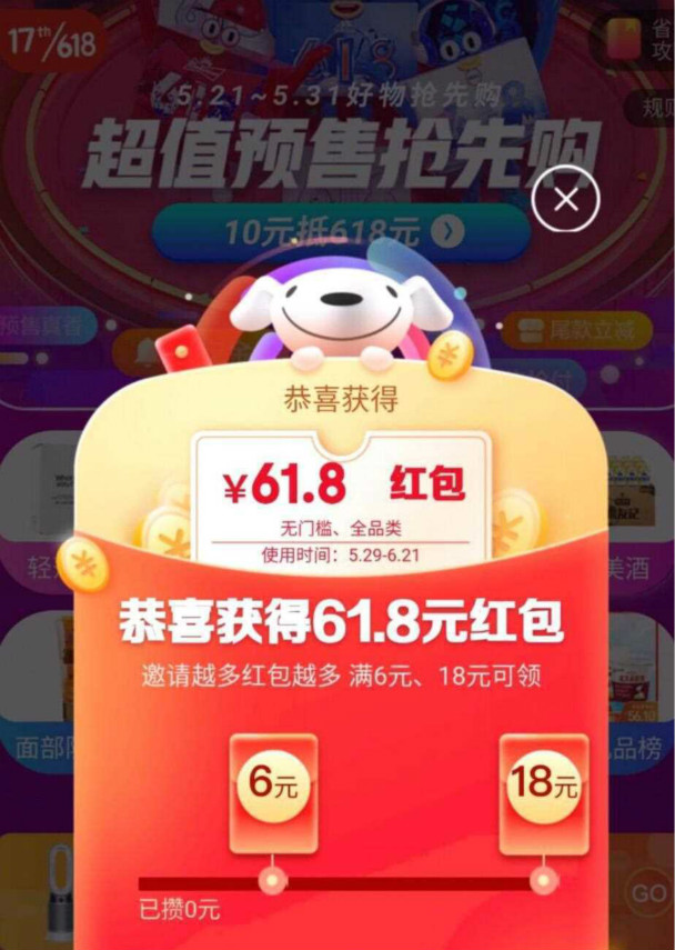 【今天加码】京东、天猫每天必中1个现金红包 最高618元