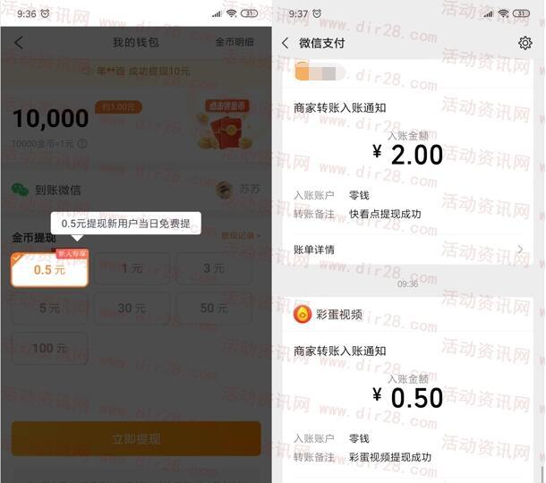 彩蛋视频app下载送1元红包 每天提现0.5元到微信秒推