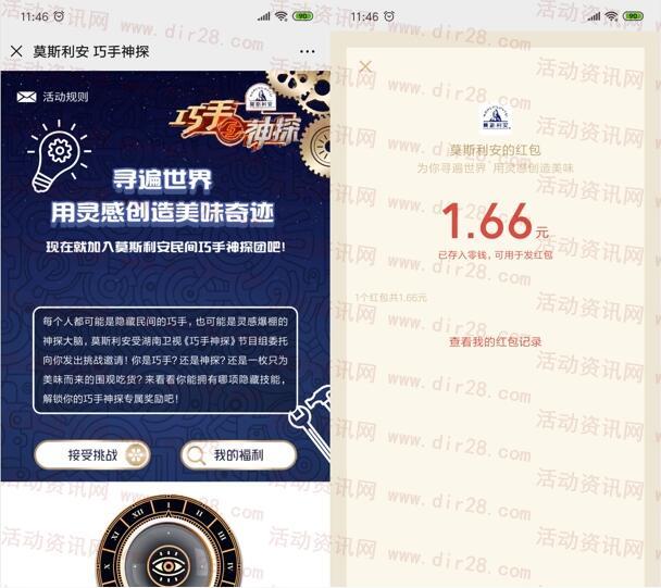 莫斯利安巧手神探游戏抽24万个微信红包、电影票兑换券