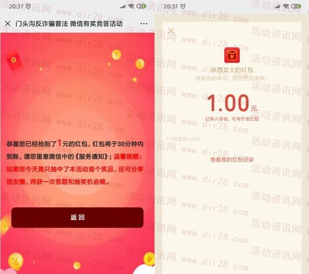 京西卫士防范诈骗普法答题抽随机微信红包 亲测中1元