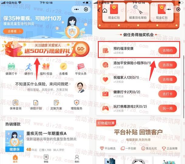 平安保险小程序预约福泽安康抽微信红包 亲测中1.88元