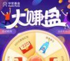 华安基金微信22岁生日大赚盘抽2.2-220元微信红包奖励