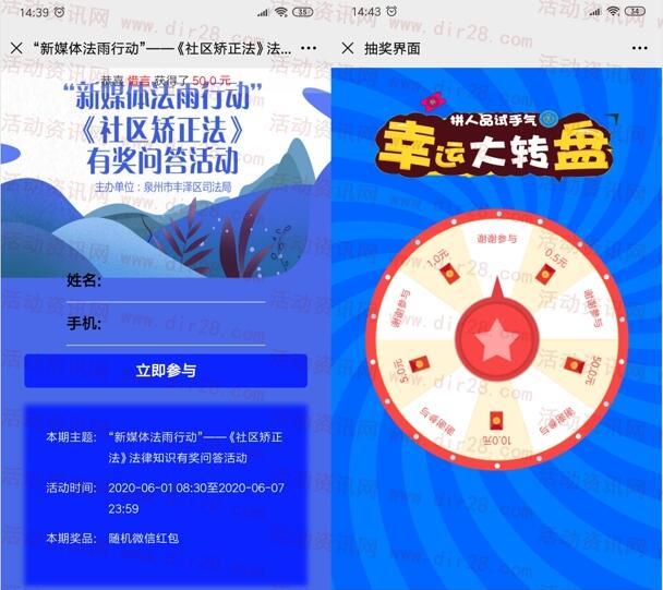 丰泽普法社区矫正法知识答题抽0.5-50元微信红包奖励