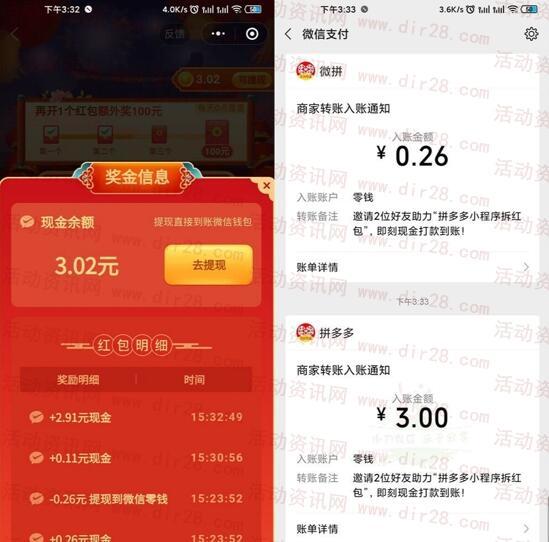 拼多多新老用户互相助力送微信红包 满3元提现推零钱