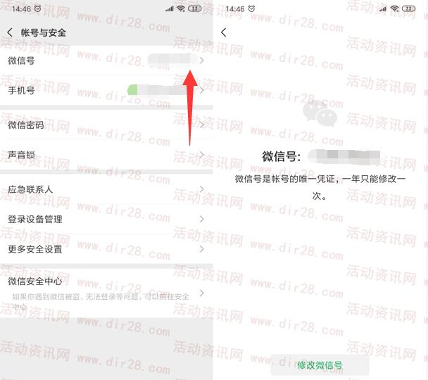 安卓最新版本微信可以修改微信号了 IOS版也即将可修改