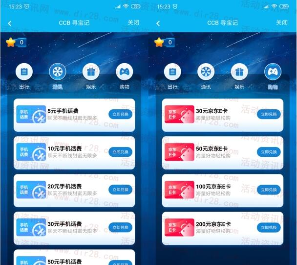 中国建设银行CCB寻宝记攻略 送5-100元手机话费、京东卡