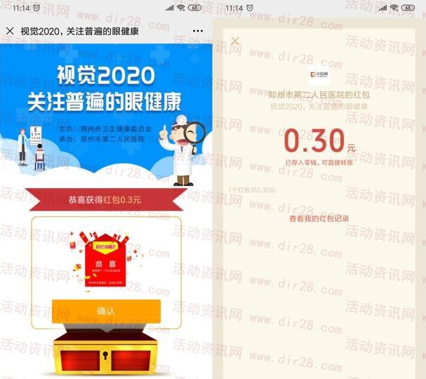 郑州市二院爱眼答题抽最高10元微信红包 亲测中0.3元
