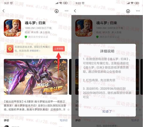 微信下载魂斗罗手游领取2元微信红包 限部分用户领取