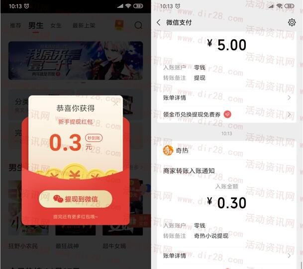 奇热免费小说app下载登录领取0.3元微信红包 亲测秒推