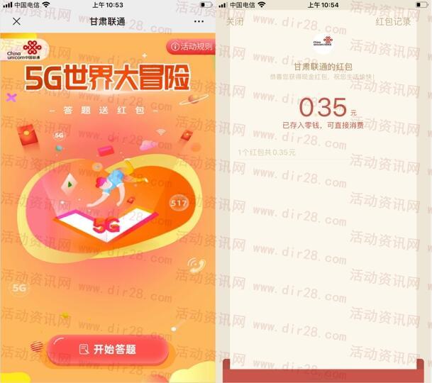 甘肃联通5G大冒险抽0.35-5.17元微信红包 亲测中0.35元