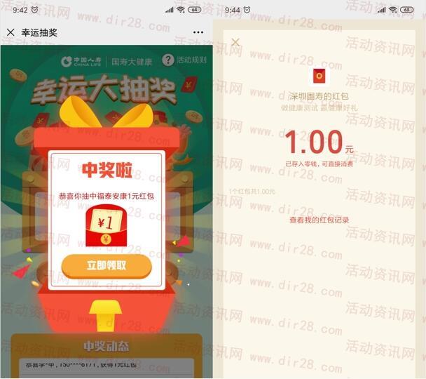 中国人寿健康测试问卷活动抽随机微信红包 亲测中1元