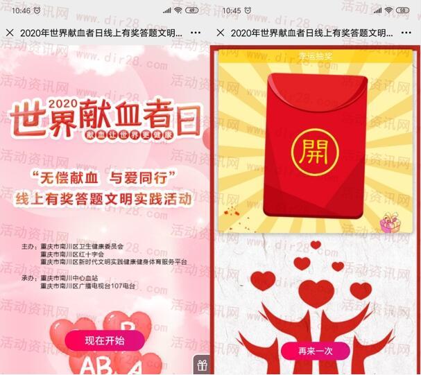 南川发布世界献血者日答题每天抽1万元微信红包奖励