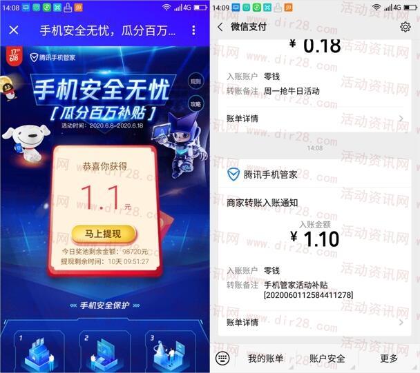 腾讯手机管家安全无忧瓜分110万微信红包 亲测中1.1元