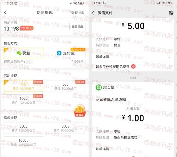 趣头条app下载微信登录领取1元微信红包 亲测秒推零钱