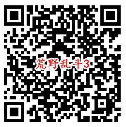 荒野乱斗手游QQ端3个活动试玩领取1-188个Q币奖励