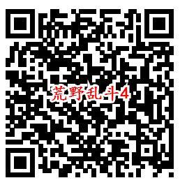 荒野乱斗手游QQ端4个活动试玩领取1-188个Q币奖励