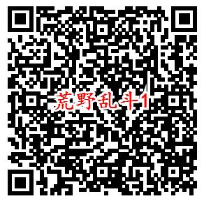 荒野乱斗手游微信端下载试玩可领取2元微信红包奖励