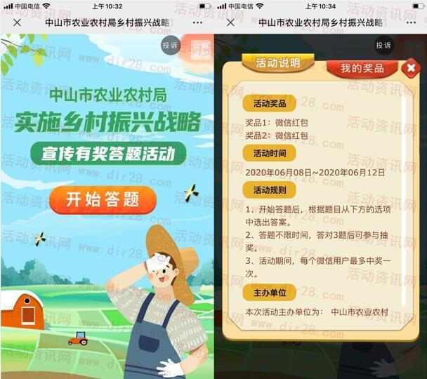 中山农业农村振兴战略宣传答题抽1-5元微信红包奖励