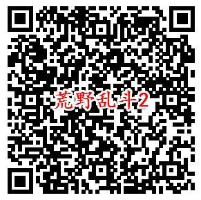 荒野乱斗手游微信2个活动下载领取2-4元微信红包奖励