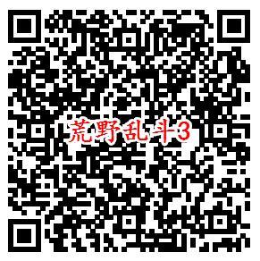 荒野乱斗手游微信4个活动下载领取2-8元微信红包奖励