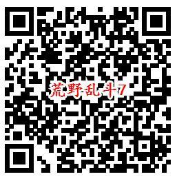 荒野乱斗手游QQ端7个活动试玩领取1-188个Q币奖励