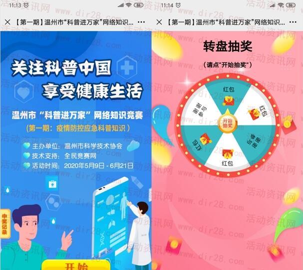 温州科协疫情防控科普知识答题抽1.5万个微信红包奖励