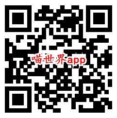 喵世界、我的开心家园app下载领0.6元微信红包推零钱
