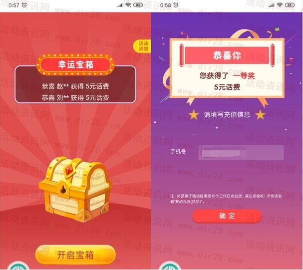 中国农业银行6月赢好礼活动抽5元手机话费 亲测中5元