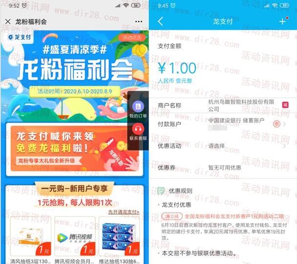 中国建设银行龙粉福利1元开腾讯视频/爱奇艺会员1个月秒到账