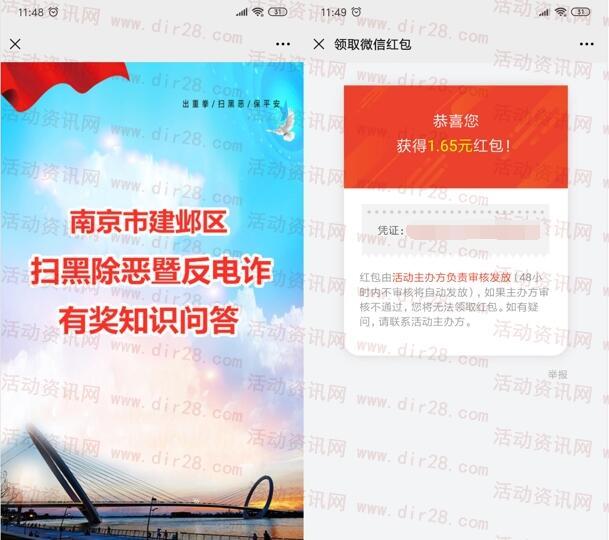 南京建邺司法扫黑除恶暨反电诈抽1-10元微信红包奖励