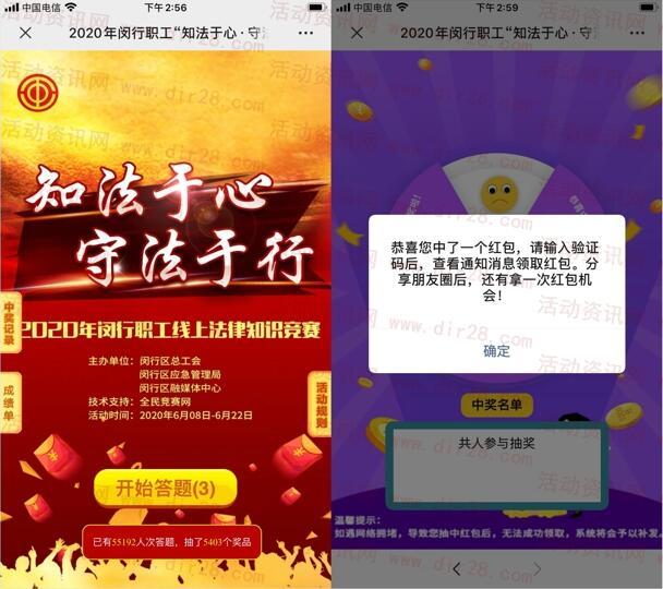 闵行工会线上法律知识竞赛抽随机微信红包 亲测中1.23元