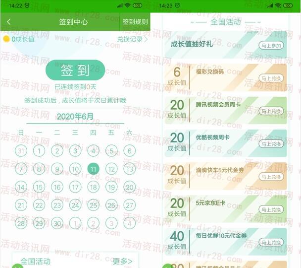 邮储银行app签到得成长值兑换5元京东卡、腾讯视频会员