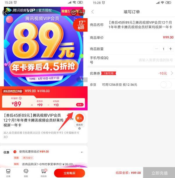 89元开通1年腾讯视频会员 京东限时4.5折 还可用京豆抵扣
