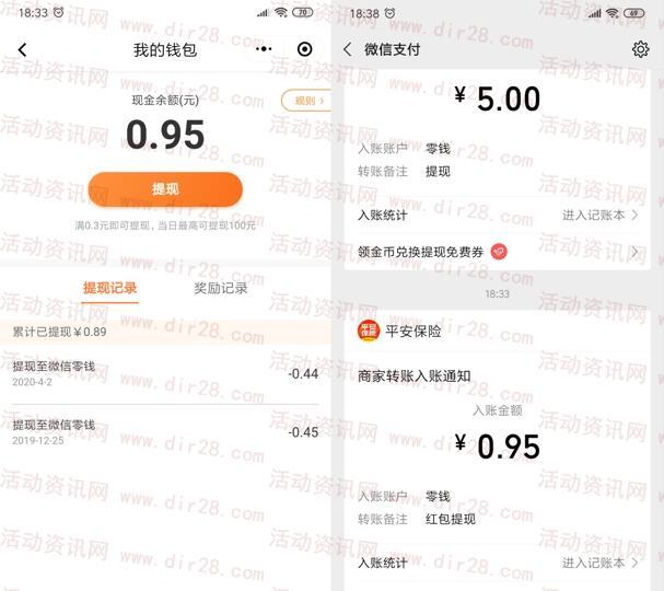平安保险618福利趴抽随机微信红包 亲测0.95元推零钱