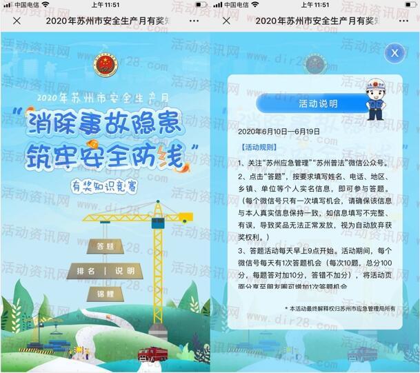 苏州应急管理安全生产答题抽随机微信红包、手机话费