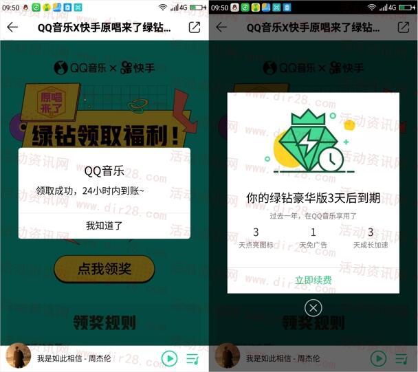 QQ音乐携手快手原唱来了抽3天豪华绿钻 亲测绿钻秒到账