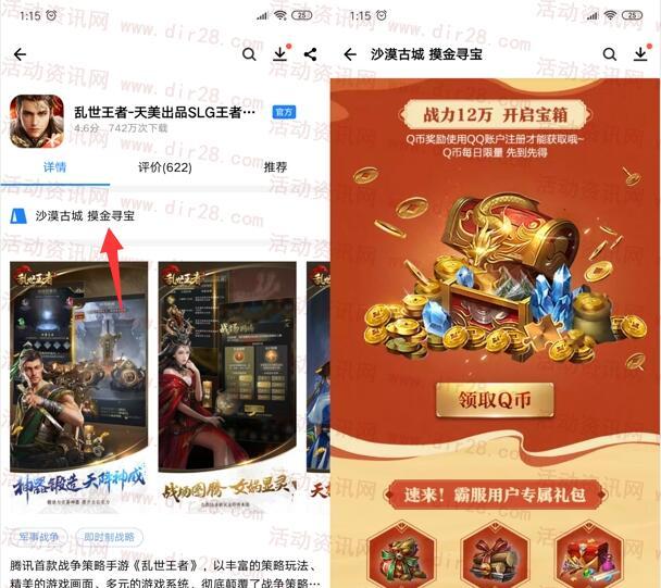 乱世王者QQ新一期手游下载试玩领8个Q币 应用宝活动