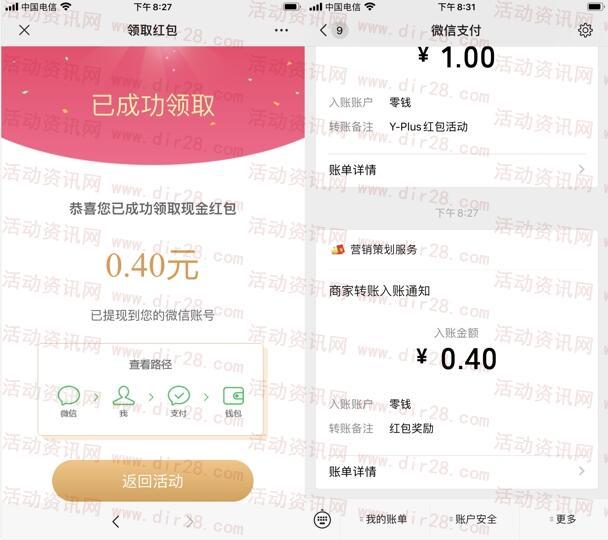 广州美莱医学美容618拼手速抽万元微信红包 亲测中0.4元