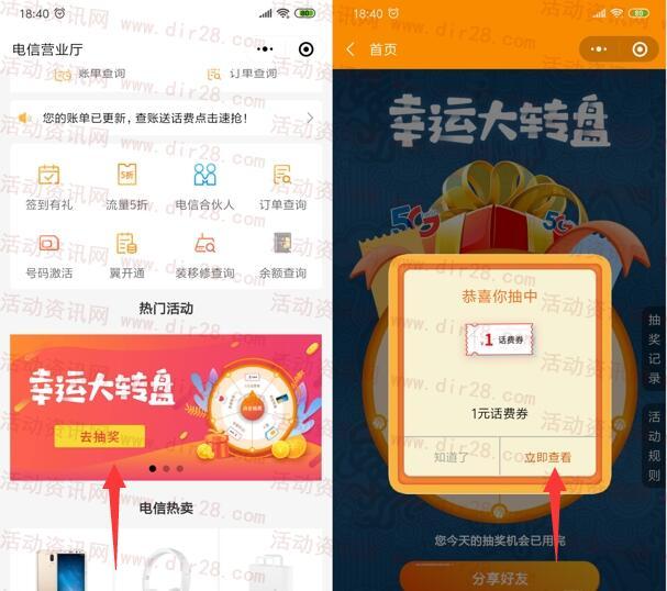 中国电信营业厅小程序100%领取1-5元手机话费秒到账